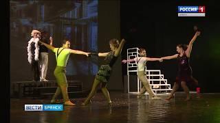 В Брянском театре драмы - премьера