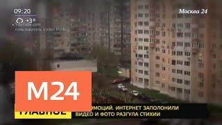 Москвичи делятся в интернете видео и фото разгула стихии - Москва 24
