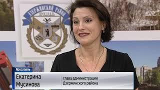 Дзержинский район Ярославля отметил День рождения