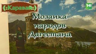 Мозаика народов Дагестана. Каравай 06/10/18