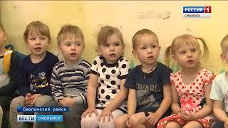 Губернатор Алексей Островский проинспектировал детсад в Смоленском районе