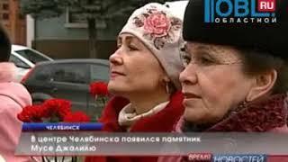 В центре Челябинска появился памятник Мусе Джалилю