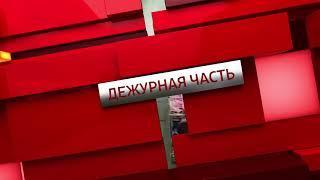 Анонс Вести.Дежурная часть.Псков 09.02.2018