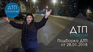 Подборка ДТП за 28.01.2018 год