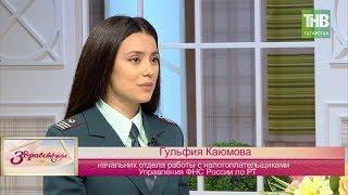 «А ты заполнил декларацию?»: такой вопрос скоро зададут татарстанским чиновникам. Здравствуйте - ТНВ