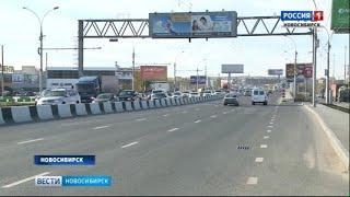 В Новосибирске прошла последняя приемка отремонтированных дорог