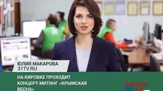 На Кировке проходит концерт митинг Крымская весна