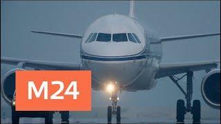 Более 50 рейсов отменено и задержано в аэропортах Москвы - Москва 24