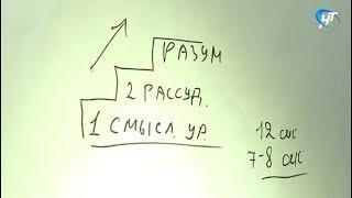 В Великом Новгороде прошла презентация мыслетехнической школы Олега Анисимова