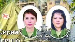 Митинг памяти погибших в Сирии медсестер провели в Биробиджане (РИА Биробиджан)