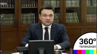Андрей Воробьев поручил обеспечить безопасность на выборах