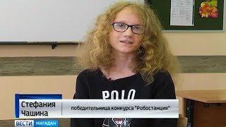Магаданская девочка-подросток строит роботов и выиграла Всероссийский конкурс: интервью