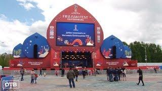 В Екатеринбурге стартовал фестиваль болельщиков: вход свободный