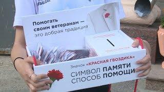 В Волгограде стартовала акция «Красная гвоздика»
