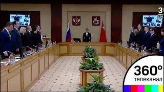 Заседание правительства Подмосковья началось с минуты молчания