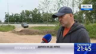 """""""Вести: Приморье"""": Сэкономили или забыли? Жители Де-Фриза отрезаны от цивилизации"""