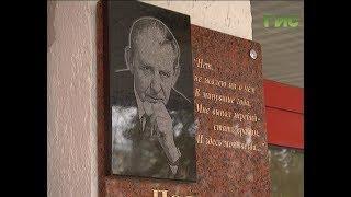 Почетный гражданин и выдающийся кардиохирург. В память о Викторе Полякове открыли мемориальную доску