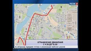 В связи с празднованием Дня Победы в Чебоксарах будет перекрыто движение транспорта
