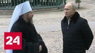 В Печорах Путин побывал в монастыре и спустился в пещеры - Россия 24
