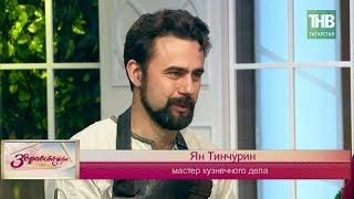 Фестиваль кузнечного дела впервые пройдёт в Казани. Здравствуйте - ТНВ