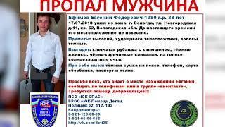 В Вологде разыскивают 38-летнего мужчину