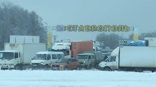 В Ставропольском крае было перекрыто движение на автотрассах
