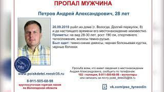 В Вологде пропал 28-летний мужчина