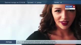 Пермячка вышла в финал международного конкурса красоты «Мисс офис»