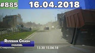 Подборка ДТП 16.04.2018 на видеорегистратор Апрель 2018 #885