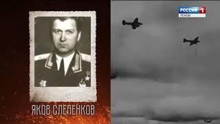 Улицы героев. Яков Слепенков.