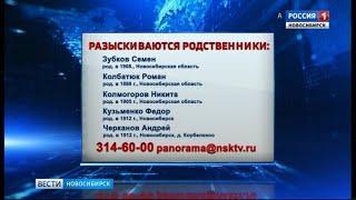 В Новосибирской области ищут родственников солдат, погибших в Чехии