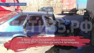 В Вологде фура протаранила ВАЗ: есть пострадавшие