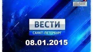 Вести Санкт-Петербург