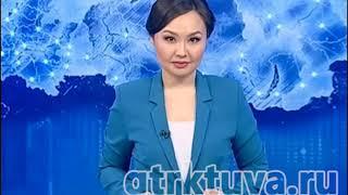 Вести Тыва 02 02 2018