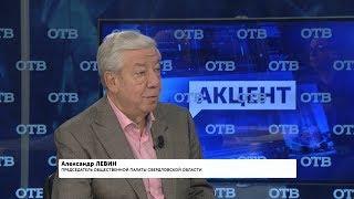 """""""Акцент с Евгением Ениным"""": Александр Левин"""