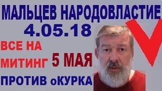 Мальцев 4.05.18 полный эфир