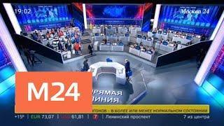 """""""Москва сегодня"""": программу реновации обсудили на прямой линии с президентом - Москва 24"""