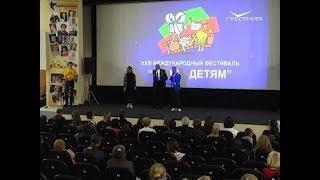 """В Самаре завершился XXIII международный фестиваль """"Кино - детям"""""""