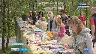 Летний фестиваль «Люблю читать» в Петрозаводске