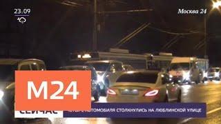 Крупное ДТП произошло на юго-востоке Москвы - Москва 24