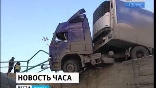 Многотонная фура пробила ограждение моста и повисла над тепломагистралью ТЭЦ в Иркутске