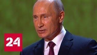 Путин: благодаря чемпионату мира по футболу рухнули мифу о России - Россия 24