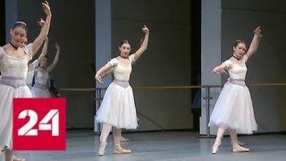 В Петербурге открылся крупнейший в России международный фестиваль балета Dance Open - Россия 24