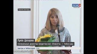 Генеральный директор кондитерской «Планета» Луиза Дроздова получила звание заслуженного работника пи