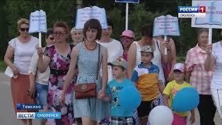 Смоленский райцентр отметил День села