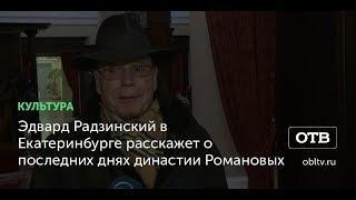 Эдвард Радзинский в Екатеринбурге расскажет о последних днях династии Романовых