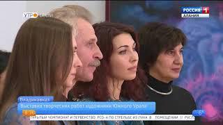 Во Владикавказе открылась выставка художников Южного Урала