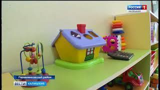 В Городовиковске открыта новая группа для пребывания малышей ясельного возраста