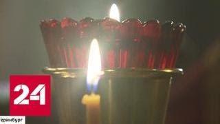 Сто лет назад была расстреляна царская семья - Россия 24
