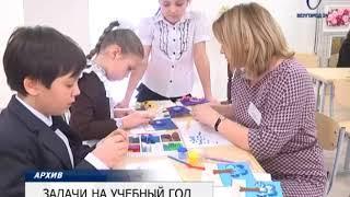 Белгородские педагоги определили основные задачи на грядущий учебный год